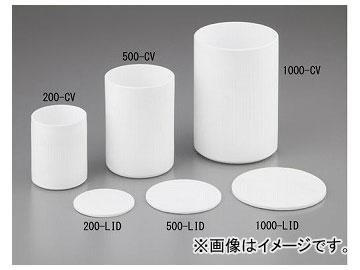 アズワン/AS ONE PTFE円筒容器(薄型) 本体 500-CV 品番:2-4907-03 JAN:4562108500807