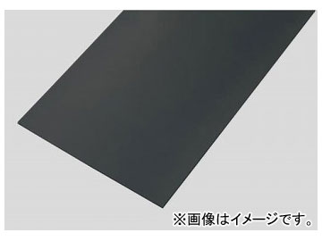 アズワン/AS ONE ゴムシート板材(フッ素ゴム) 500×500 品番:2-9315-02