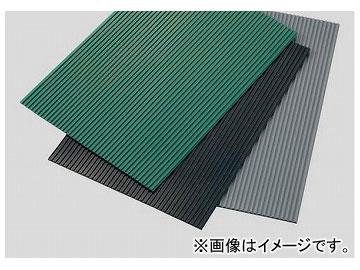 アズワン/AS ONE ゴムマット タテ筋マット/緑 IRC-G-3-1-5 品番:2-9252-01