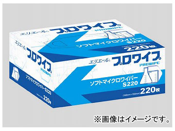 アズワン/AS ONE プロワイプ・ソフトマイクロワイパー S220 品番:2-2624-01 JAN:4902011701531
