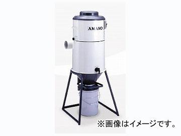 アマノ/AMANO サイクロン内蔵集塵機 IS-15