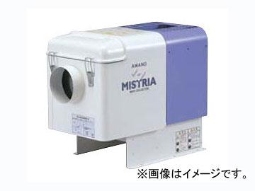 アマノ/AMANO フィルター式ミストコレクター MZ-15