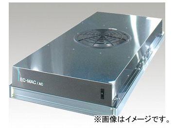 アズワン/AS ONE 小型HEPAユニット MAC-IIA-150 品番:1-9490-04