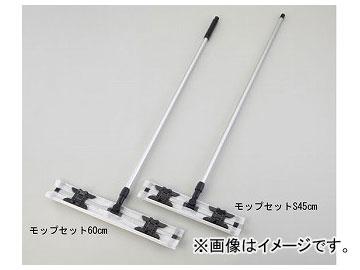 アズワン/AS ONE ベンコット(TM)モップセット 60cm 品番:2-2657-01