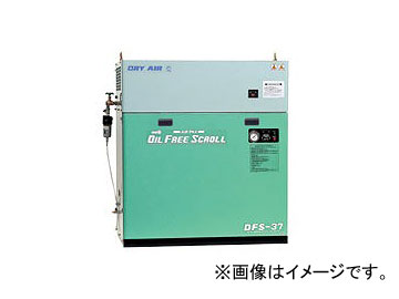 明治機械製作所/meiji オイルフリースクロールコンプレッサ ドライパックス DFS-37 60HZ
