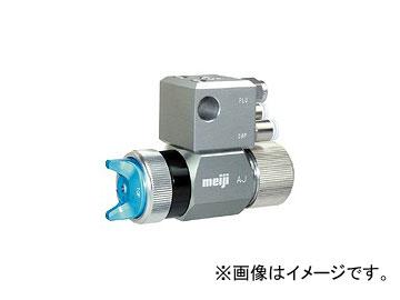 明治機械製作所/meiji ジョイントBOX式自動スプレーガン AJ-P15P