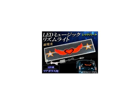 AP LEDミュージックリズムライト レッドハート 90×25cm AP-MUSIC-LIGHT06