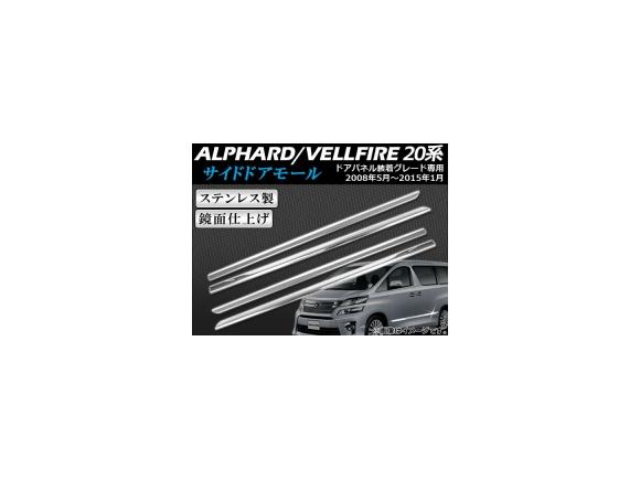 AP サイドドアモール AP-SDM-T18 入数:1セット(4枚) トヨタ アルファード/ヴェルファイア 20系 ドアパネル装着グレード専用 2008年05月~2015年01月