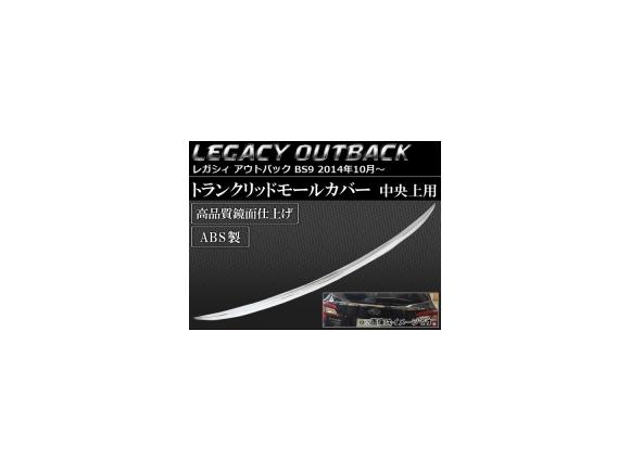 AP トランクリッドモールカバー ABS製 中央上用 AP-SINA-LEGACY015 スバル レガシィ アウトバック BS9 2014年10月~