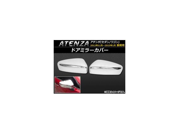 AP ドアミラーカバー ABS樹脂 APSINA-ATENZA017 入数:1セット(左右) マツダ アテンザ(セダン/ワゴン) GJ系 前期 2012年11月~2015年01月