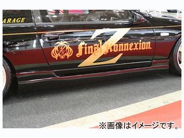 ファイナルコネクション サイドステップ 2by2 ニッサン フェアレディZ Z32