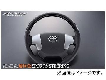 シルクブレイズ スポーツステアリング ノーマルグリップタイプ ピアノブラック SB-ST-188 トヨタ ハイエース 200系(4型) 2013年12月~
