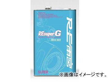 RE雨宮 エンジンオイル REスーパーG 5L 10W-40 E0-203347-055