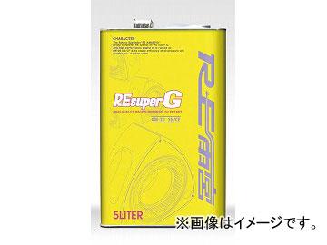 RE雨宮 エンジンオイル REスーパーG NA用 5L 0W-30 E0-203347-056