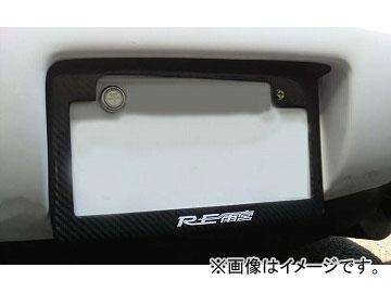 RE雨宮 カーボンライセンスプレートフレームリア DI-992030-014