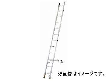 長谷川工業/HASEGAWA 1連はしご HE1-41(10327)