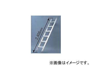 長谷川工業/HASEGAWA アルミ製SM用専用階段 RT-1600(10832)