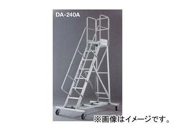 長谷川工業/HASEGAWA 組立式作業台 ライトステップ(R)(長尺型) DA-240A(15214)