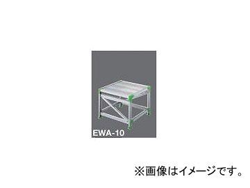 長谷川工業/HASEGAWA 組立式作業台 EWA-10(15648)