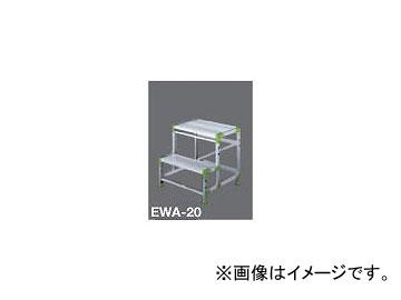 長谷川工業/HASEGAWA 組立式作業台 EWA-20(15649)