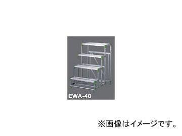 長谷川工業/HASEGAWA 組立式作業台 EWA-40(15651)