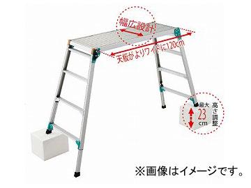 長谷川工業/HASEGAWA 天板幅広足場台 DRSW2.0-1200(16514)