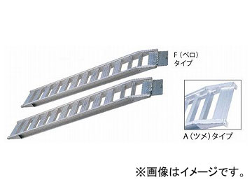 長谷川工業/HASEGAWA アルミブリッジ 小型建機 ゴムクローラー・ゴムタイヤ専用 HBBKS-300-40-3.0(13175) タイプ:F(ベロ),A(ツメ)