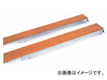 長谷川工業/HASEGAWA アルミブリッジ 大型建機用 HBBKL-220-28-7.0(13148)