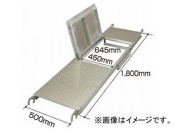 長谷川工業/HASEGAWA ローリングタワー用オプション(足場板) HYA-518N(15677)