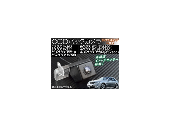 AP CCDバックカメラ ライセンスランプ一体型 メルセデス・ベンツ Aクラス W168 A160 1998年09月~2005年02月