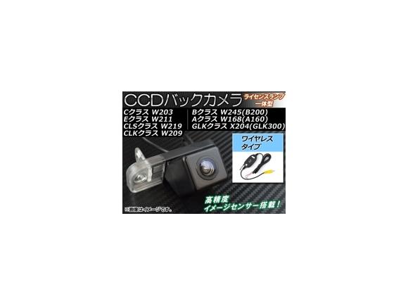 AP CCDバックカメラ ワイヤレスタイプ ライセンスランプ一体型 メルセデス・ベンツ Eクラス W211 2002年06月~2010年02月