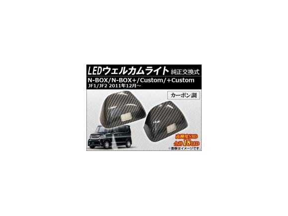 AP LEDウェルカムライト カーボン調 AP-HW05H2824 入数:1セット(左右) ホンダ N-BOX/N-BOX+/カスタム/+カスタム JF1/JF2 2011年12月~