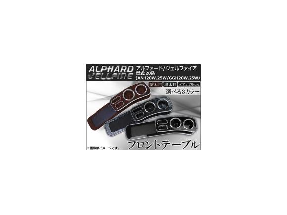 AP フロントテーブル トヨタ アルファード/ヴェルファイア 20系 2008年05月~2015年01月 選べる3インテリアカラー AP-K0071
