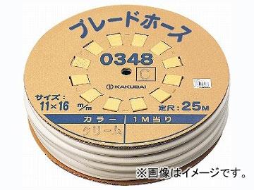 カクダイ ブレードホース(25m巻) クリーム 品番:0348C JAN:4972353034833