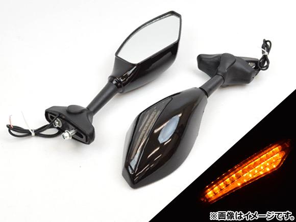 2輪 AP ミラー ブラック LEDウインカー付き ホンダ/ヤマハ/カワサキ/スズキ 汎用 AP-BP-MRWIK 入数:1セット(左右)