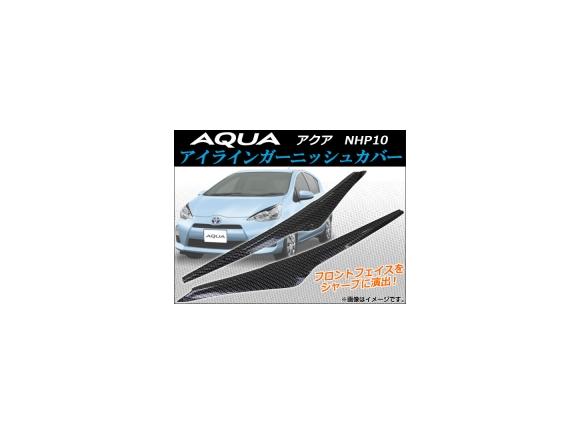 AP トヨタ 入数:1セット(左右) カーボン調 AP-EL-T28-D 2011年12月~2014年11月 アクア アイラインガーニッシュカバー NHP10