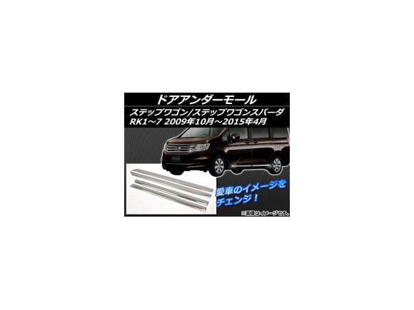 AP ドアアンダーモール シルバー ステンレス AP-EX267 入数:1セット(4個) ホンダ ステップワゴン/ステップワゴンスパーダ RK1~7 2009年10月~2015年04月