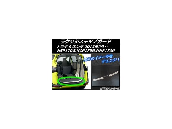 AP ラゲッジステップガード シルバー ステンレス AP-EX536 トヨタ シエンタ NSP170G,NCP175G,NHP170G 2015年07月~