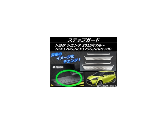 AP ステップガード シルバー ステンレス AP-EX537 入数:1セット(4個) トヨタ シエンタ NSP170G,NCP175G,NHP170G 2015年07月~