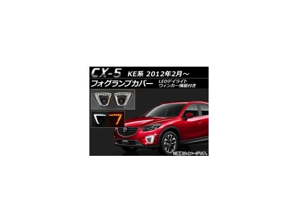 AP フォグランプカバー 片側12連 LEDデイライト/ウィンカー機能付き AP-FOG-CX5-05 入数:1セット(左右) マツダ CX-5 KE系 2012年02月~