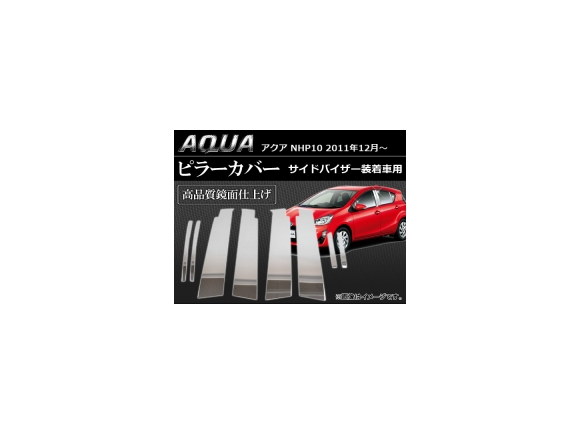 AP ピラーカバー ステンレス AP-PC-AQUA 入数:1セット(8枚) トヨタ アクア NHP10 2011年12月~
