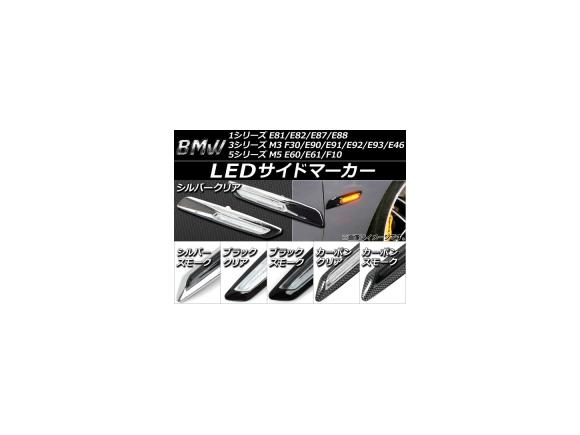 AP LEDサイドマーカー 警告灯キャンセラー BMW 1 E81/E82/E87/E88,M3 F30/E90/E46,M5 E60/E61/F10 選べる6カラー AP-SIDM-E81 入数:1セット(左右)