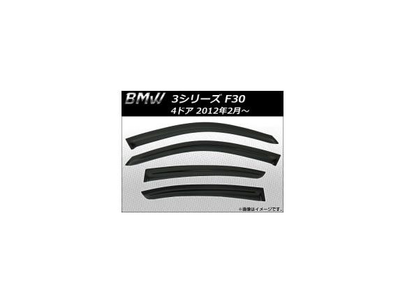 AP サイドバイザー AP-SVTH-BM27 入数:1セット(4枚) BMW 3シリーズ F30 4ドア 2012年02月~