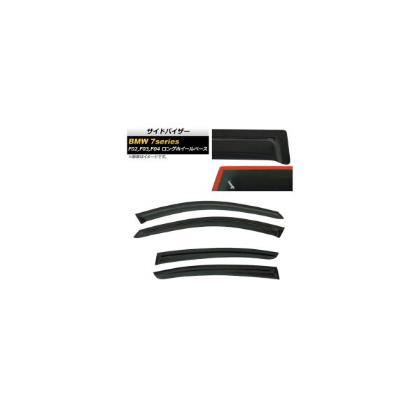 AP サイドバイザー AP-SVTH-BM31 入数:1セット(4枚) BMW 7シリーズ F02/F03/F04 ロングホイールベース車用 4ドア 2009年03月~