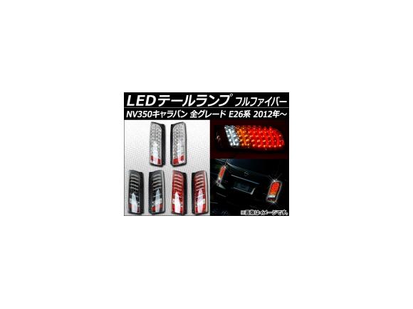 AP LEDテールランプ フルファイバー ニッサン NV350キャラバン E26系 2012年~ 選べる3カラー AP-TL-NV350 入数:1セット(左右)