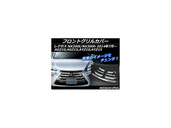AP フロントグリルカバー ABS樹脂 APSINA-NX200-04 入数:1セット(7個) レクサス NX200t/NX300h AGZ10,AGZ15,AYZ10,AYZ15 2014年07月~