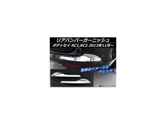 AP リアバンパーガーニッシュ シルバー ABS樹脂 APSINA-ODRC-10 入数:1セット(左右) ホンダ オデッセイ RC1,RC2 2013年11月~