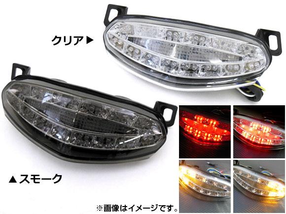 2輪 AP LEDテールランプ カワサキ ニンジャ 650/650R/ER-6/ER-6N/ER-6F 2009年~2010年 選べる2カラー AP-2L002