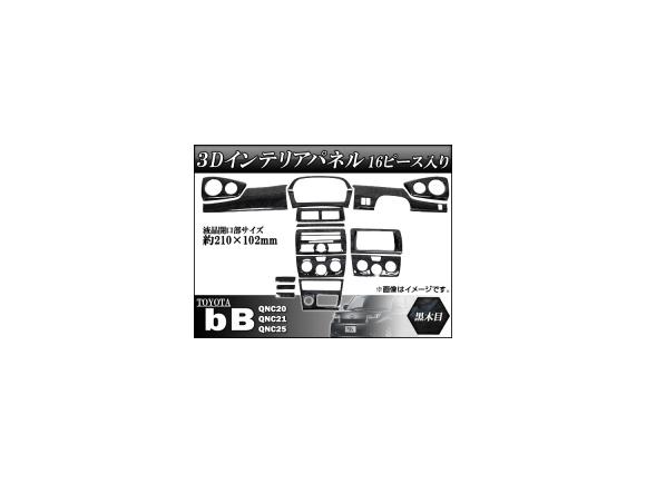 AP 3Dインテリアパネル 黒木目 AP-3DIP-KT39BB 入数:1セット(16個) トヨタ bB QNC20/QNC21/QNC25 2005年12月~