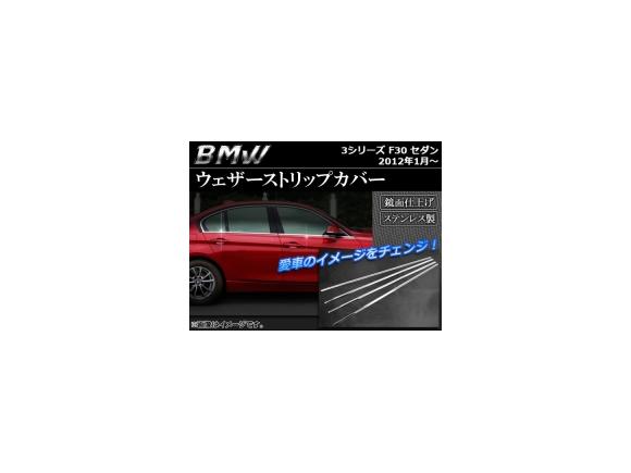 AP ウェザーストリップカバー シルバー ステンレス 鏡面仕上げ AP-DG006 入数:1セット(4個) BMW 3シリーズ F30 セダン 2012年01月~